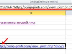 Как сделать или удалить гиперссылку в Excel