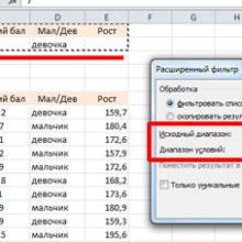 Как сделать и использовать расширенный фильтр в Excel
