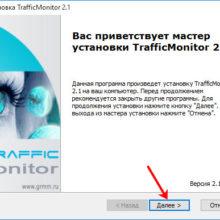 Программа TrafficMonitor