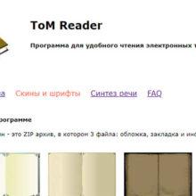 Скачать бесплатно программу ToM Reader на компьютер