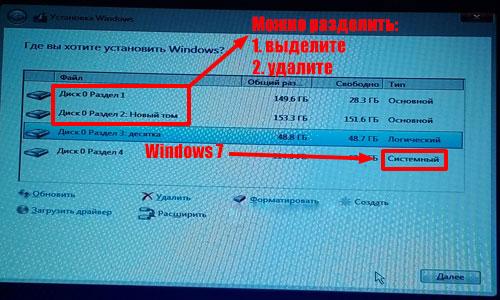 Установка Windows 10 рядом с Windows 7