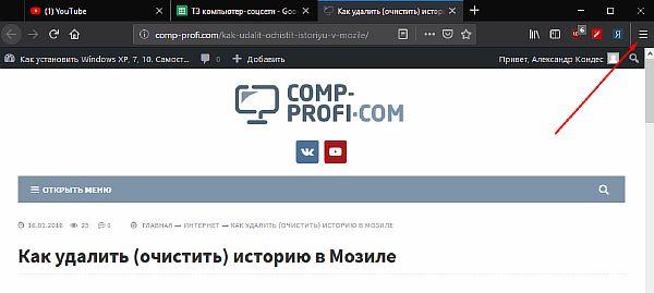Расположение кнопки Меню в Firefox