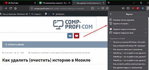Месторасположение функции удаления истории Firefox