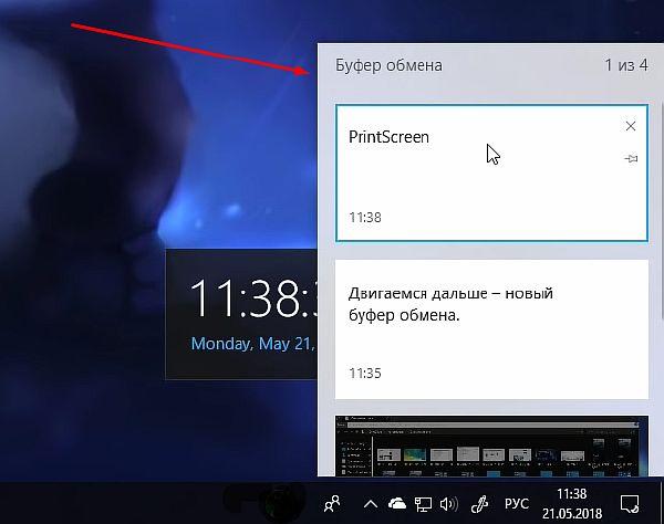 Интерфейс встроенного просмотрщика Windows 10