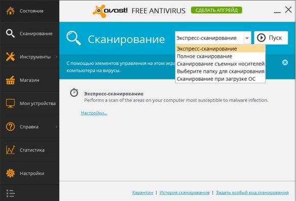 Интерфейс антивируса Avast!