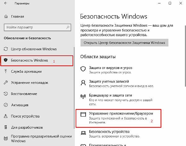 Путь к настройкам защитных протоков Windows