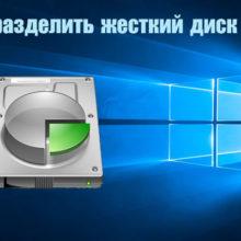 Как разделить жесткий диск на разделы в Windows 10