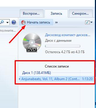 Работа с записью аудио-файлов в WM