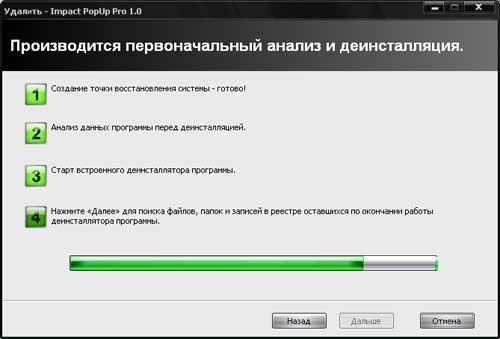 Начало удаления программы