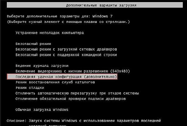 Интерфейс выбора доп. вариантов загрузки в Win7