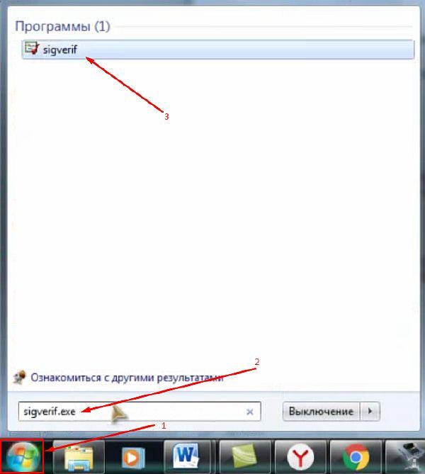 Поиск программы проверки драйверов через меню Пуск