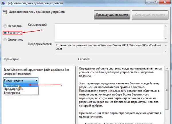 Редакция параметра с последующим отключением функции проверки подписи драйвера