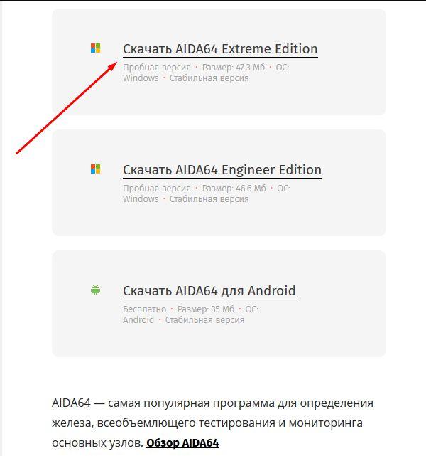 Кнопка для скачивания программы AIDA64