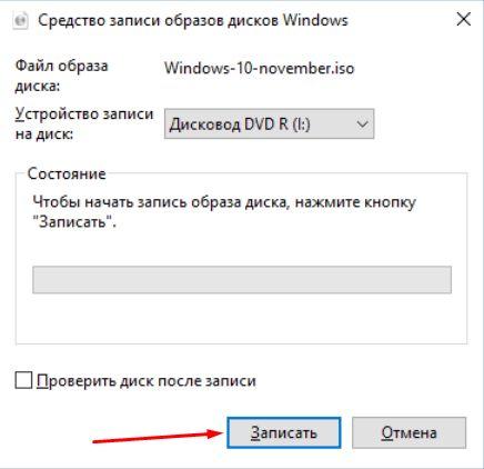Интерфейс службы работы с образами в Windows10