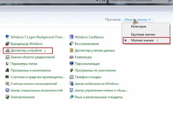 Вызов Диспетчера устройств через свойства системы в Windows 7