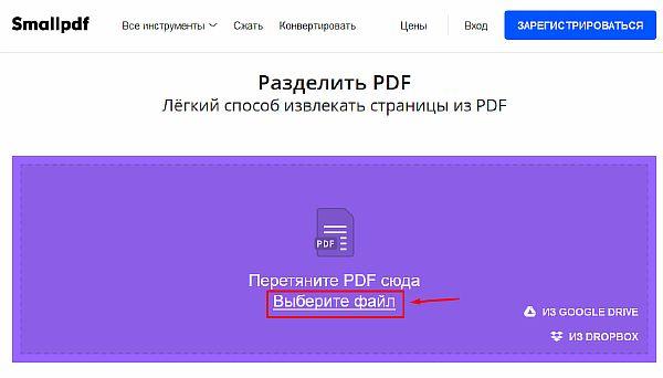 Интерфейс стартовой страницы сервиса PDF2Go