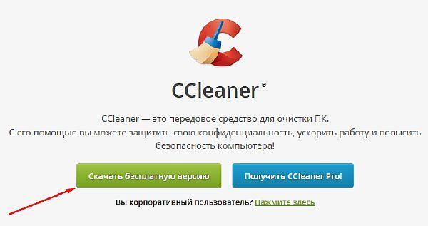 Скачивание CCleaner с официального сайта