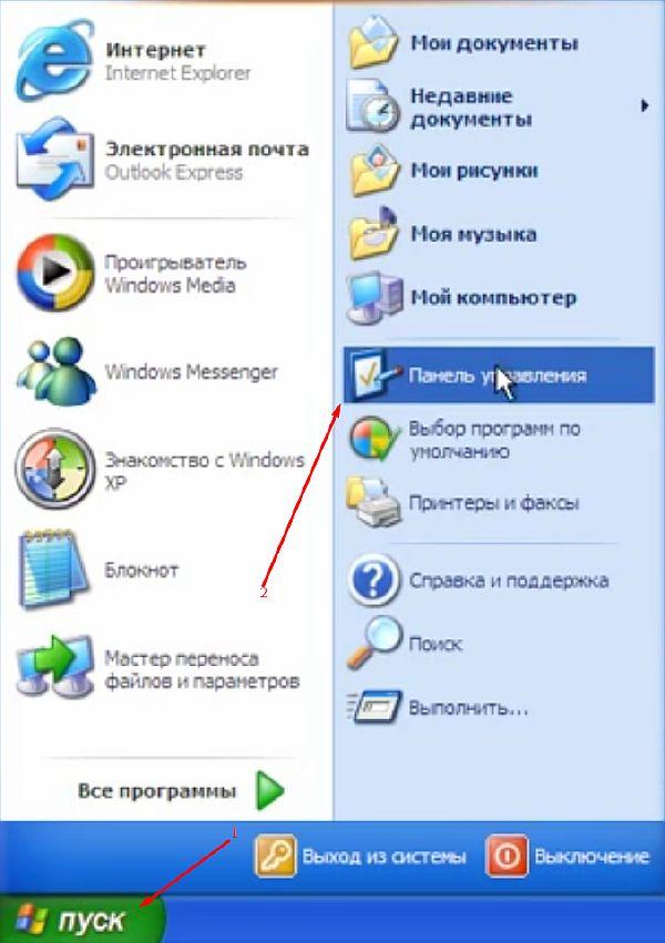 Активация Панели управления через меню Пуск в Windows XP