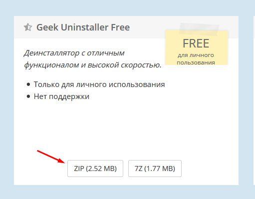 Скачивание GeekUninstaller с оф. сайта