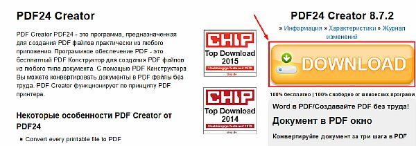 Кнопка для скачивания установочного файла программы PDF24 Creator