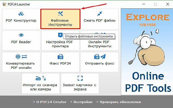 Стартовое меню приложения PDF24 Creator