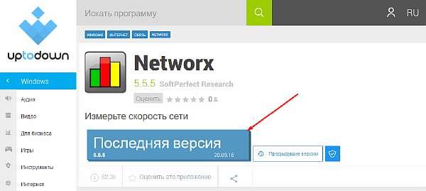 Страница скачивания измерителя скорости интернета Networx