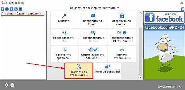 Запуск процесса разделения файла в PDF24 Creator