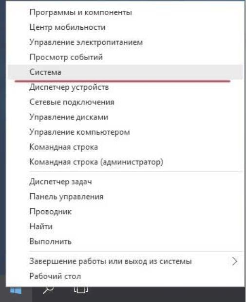 Переход к окну Система через меню часто используемых команд