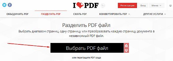 Интерфейс стартовой страницы сервиса ILovePDF