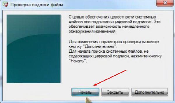 Процесс запуска программы проверки драйверов на компьютере