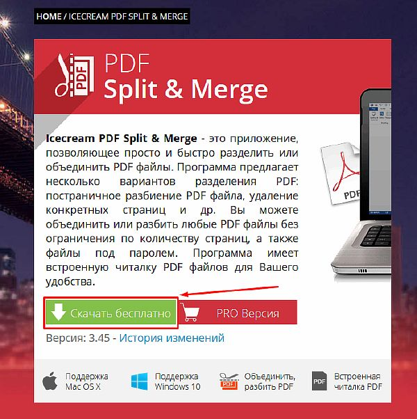 Кнопка для скачивания установочного файла программы PDF Split and Merge