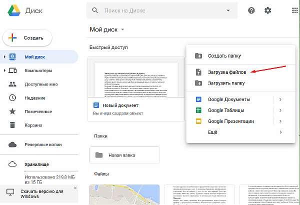 Добавление файла в Google Disk
