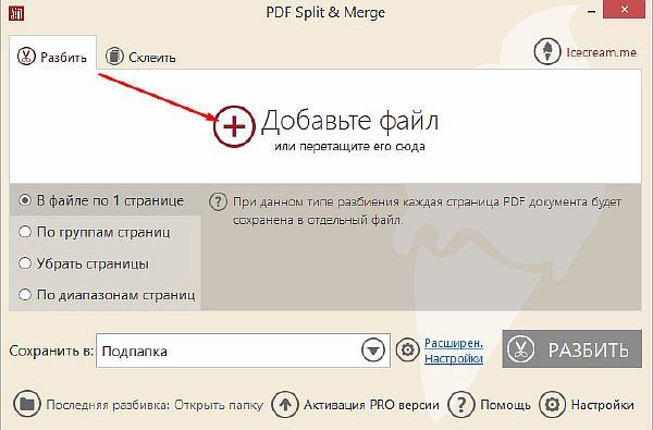 Кнопка, отвечающая за добавление файла в рабочий слот