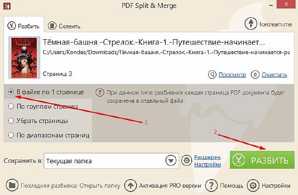 Запуск процесса разделения файла в PDF Split and Merge