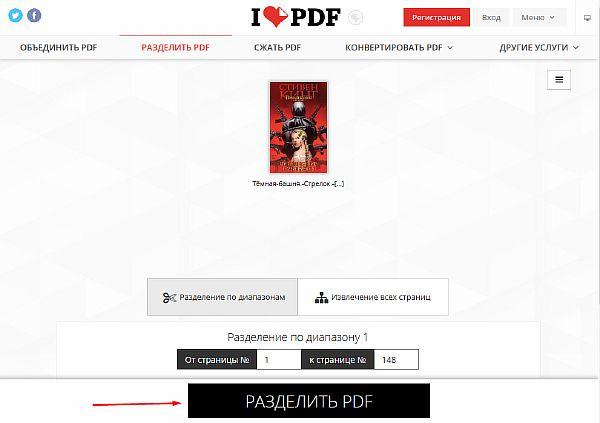 Интерфейс онлайн-сервиса ILovePDF во время обработки