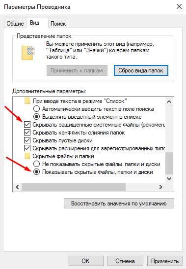 Настройка отображения скрытых файлов и папок
