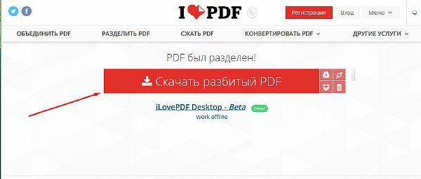 Отчет об успешно выполненной операции разделения файла в ILovePDF