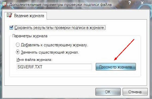 Переход к текстовому файлу с результатами проверки