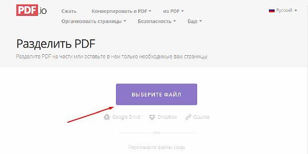 Интерфейс стартовой страницы сервиса PDF.Io