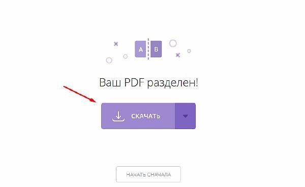 Окно, сообщающее об успешно выполненной операции разделения файла в PDF.io