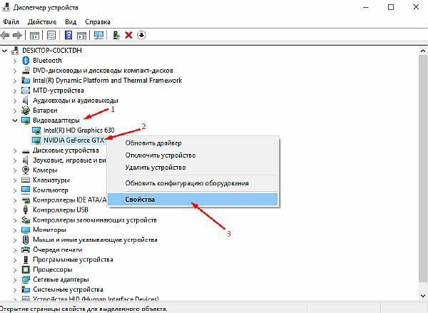 Переход к настройкам устройства в Windows 10