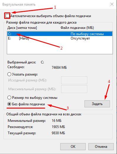 Отключение файла подкачки на локальном диске
