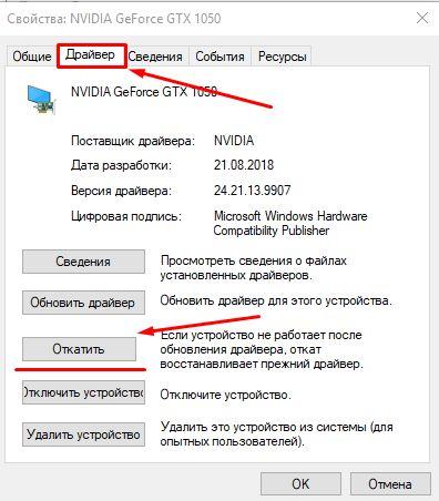 Запуск процесса отката драйвера в windows 10