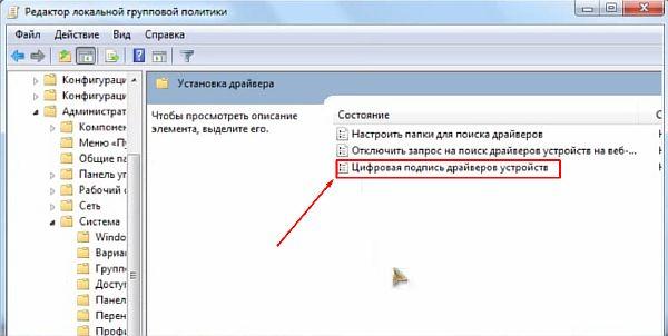 Местонахождения параметра, отвечающего за опцию проверки подписи драйвера