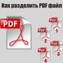 Как разделить pdf файл на страницы различными способами