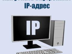 Как на компьютере узнать свой внутренний IP адрес
