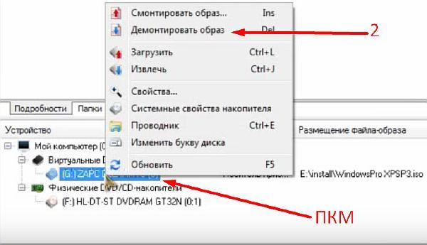 Демонтирование образа с виртуального диска