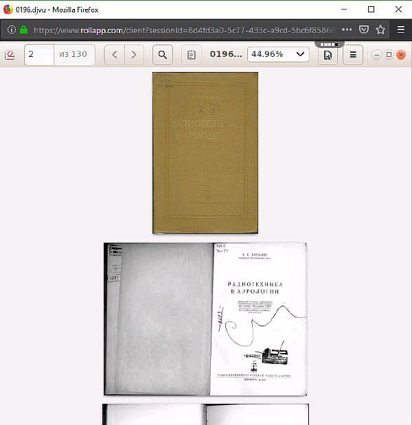 Просмотр документа онлайн