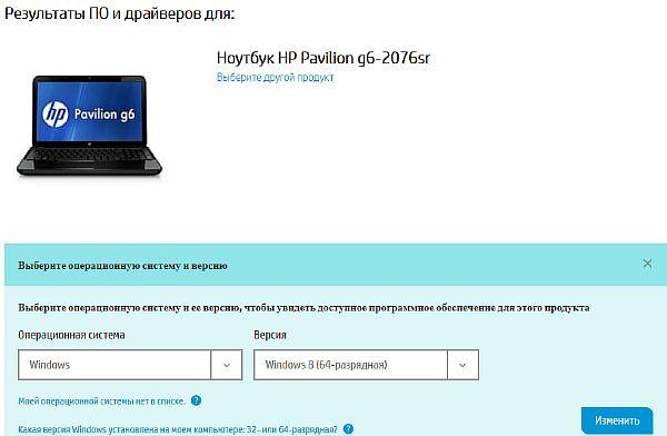 Сайт производителя ноутбука