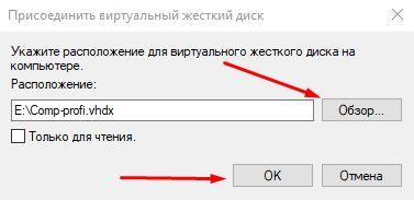 Поиск файла VHD на ПК